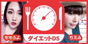 8/21(金)ちえもも全力ダイエットDS!!!番外編 ~実食!!ヘルシー寒天雑炊~