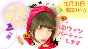 【10/31(土)】*かなみ*ちゃんの『コスプレハロウィンパーティー★』