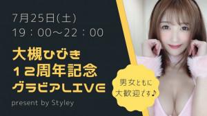 7/25(土)\大槻ひびきsexy女優12周年記念Event/