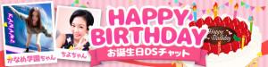 【祝7/3(金)】かなめ学園ちゃんお誕生日DS!