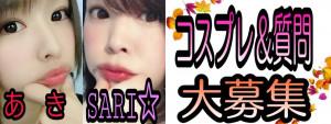 【締切10/12(金)】あきちゃん×SARI☆ちゃんDS事前リクエスト大募集!!