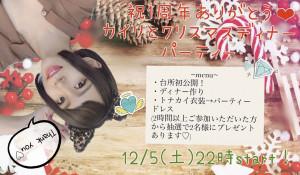 12/5(土) カイリちゃん企画『祝1周年ありがとう! カイリとクリスマスディナーパーティー』