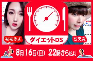 8/16(日)ちえもも全力ダイエットDS!!! ~食べすぎちゃったので脂肪燃焼編パート2!!~