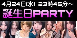 【祝】4/24(水)あ  きちゃんお誕生日パーチャ!