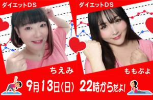9/13(日)ちえもも全力ダイエットDS第5弾!!~頭と体を使いましょう編!!~