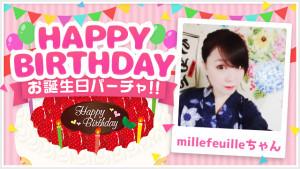 【祝】8/4(火) millefeuilleちゃん誕生日パーチャ!