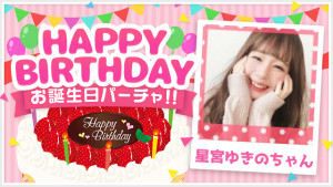 【祝】9/26(土)星宮ゆきのちゃん誕生日パーチャ!