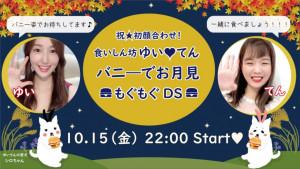 10/15(金) °˖ゆい˖°ちゃん × てん♡ちゃん DS企画「祝☆初顔合わせ!食いしん坊 °˖ゆい˖° てん♡ バニーでお月見 もぐもぐDS」