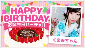 【祝】8/5(木) くまみちゃんお誕生日パーチャ!