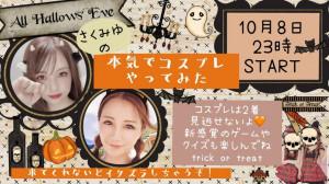 10/8(金) さくらちゃん × ♡みゆう♡ちゃん DS企画「初タッグ♡さくみゆの本気でコスプレやってみた」