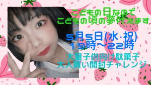 5/5(水・祝)≣かぐら≣ちゃん企画『こどもの日!こどもの頃の夢叶えます☆』