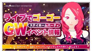 【GWイベント情報】女の子との楽しいトークで、素敵なおうち時間をお過ごしください☆