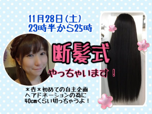 11/28(土) *杏*ちゃん企画『断髪式やっちゃいます!』