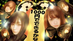 10/18(日)ココちゃん×もぐちゃんDS企画『1000円でできるかな?ハロウィン仮装選手権!』