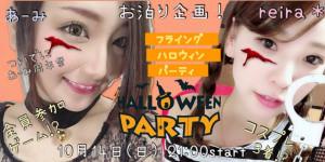reira*×あ-みちゃんの『お泊りハロウィンパーティ&あ-み周年祭!』