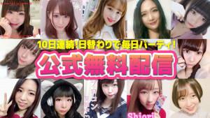 GWスペシャル★10日間連続で無料パーティ!