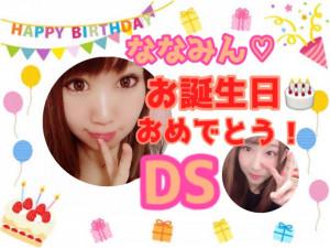 【祝】4/26(金)ななみん♡お誕生日おめでとうDS!!