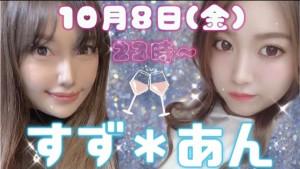 10/8(金) 美鈴*ちゃん × *あんなちゃん DS企画「すず*あん♡童貞を○すDS 笑」