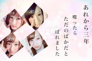 2/24(日)Shioriちゃん周年企画『3周回ってやっぱりしおりん!!!!!』