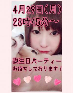 【祝】4/29(月)いずみ もちちゃんお誕生日パーチャ!