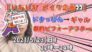 5/23(日)せぃな★ちゃん企画「ドすっぴんからギャルメイク!?せぃな★の劇的ビフォーアフター!」
