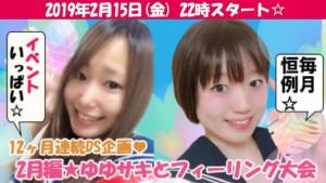2/15(金)//ゆゆめろ×ハヤサキちゃんDS企画『2月編★ゆゆサキとフィーリング大会』!