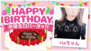 【祝】4/22(木) riaちゃんお誕生日パーチャ!