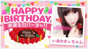 【祝】8/1(日) vほのかvちゃんお誕生日パーチャ!