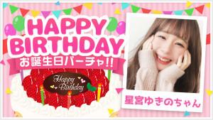 【祝】9/26(日) 星宮ゆきのちゃんお誕生日パーチャ!