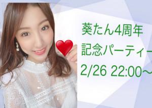 2/26(金)豪華プレゼント企画付き!葵たん4周年記念パーティー