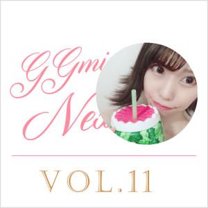 好奇心いっぱい★元気の妖精!みーちちゃん!【ggmin Nextdoor vol.11】