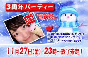 11/27(金)ましろっちゃん企画『ましろっ3周年記念パーティー』