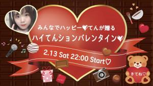 2/13(土)みんなでハッピー♡てんが贈る、ハイてんションバレンタイン♡