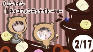 2/17(日)になちょこちゃん×納豆もちちゃんDS企画『バレンタイン闇フォンデュナイト~陶芸~』!