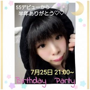 【祝】7/25(木)*かなみ*ちゃんお誕生日企画ぱーてぃ!