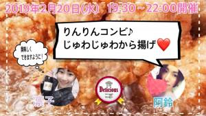 2/20(水)☆石川凛子☆ちゃん×阿鈴ちゃんDS企画『から揚げじゅわじゅわDS』!