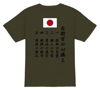 大切な心構えをいつでも胸に!心得 自衛隊Tシャツ