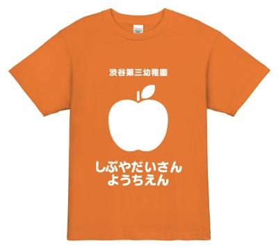 大きなりんごのイラストと幼稚園の名前をあしらったデザインテンプレート