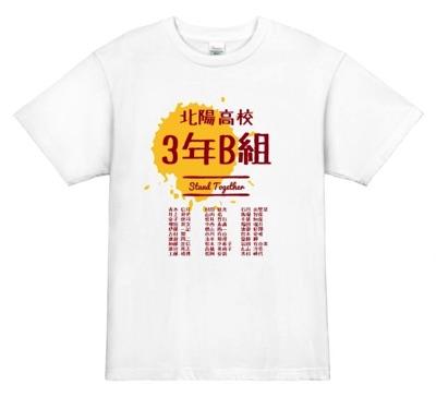レトロなクラスTシャツのデザインが逆に新鮮│定番デザインのクラスTシャツ