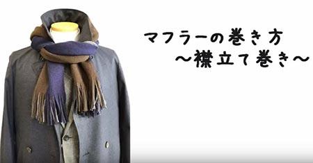襟立て巻き│マフラーの巻き方【メンズ編】