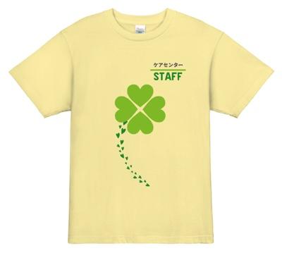 四葉のクローバー入りユニフォームで施設皆の幸せを願うTシャツ