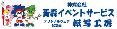 青森イベントサービス