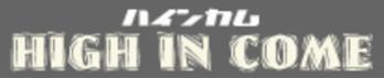株式会社ハインカム