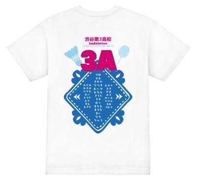 学校のバドミントン大会に向けたクラスTシャツにぴったりなバドミントンTシャツ