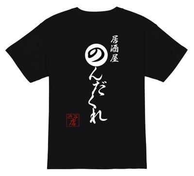 ユニフォームとして使える│オリジナルTシャツデザインテンプレート