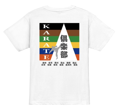 漢字で古式ゆかしく勝負!空手 倶楽部Tシャツ