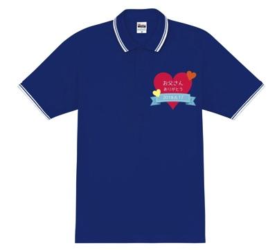 お父さんが周囲に自慢できるポロシャツデザインにしよう!│父の日はオリジナルポロシャツをプレゼント