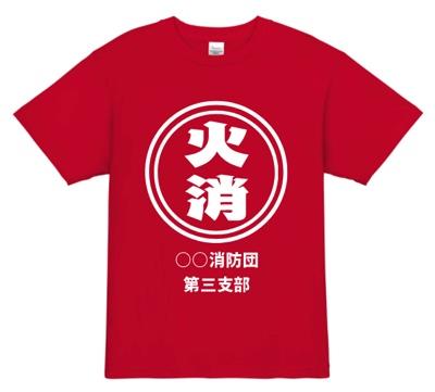 目を引く真っ赤なTシャツの前面に大きな「火消」の文字入り消防団Tシャツ