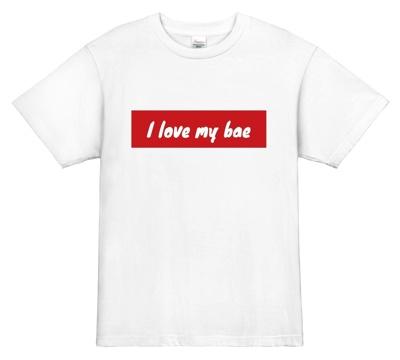 I love my bae(恋人が大好き)英語Tシャツ