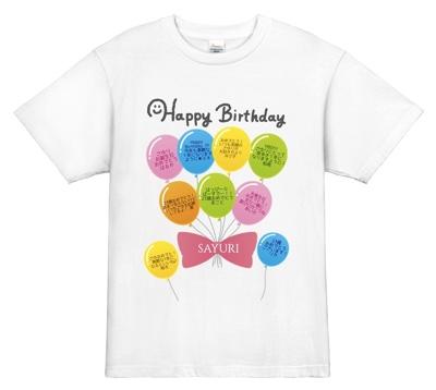 寄せ書き│Tシャツプレゼント